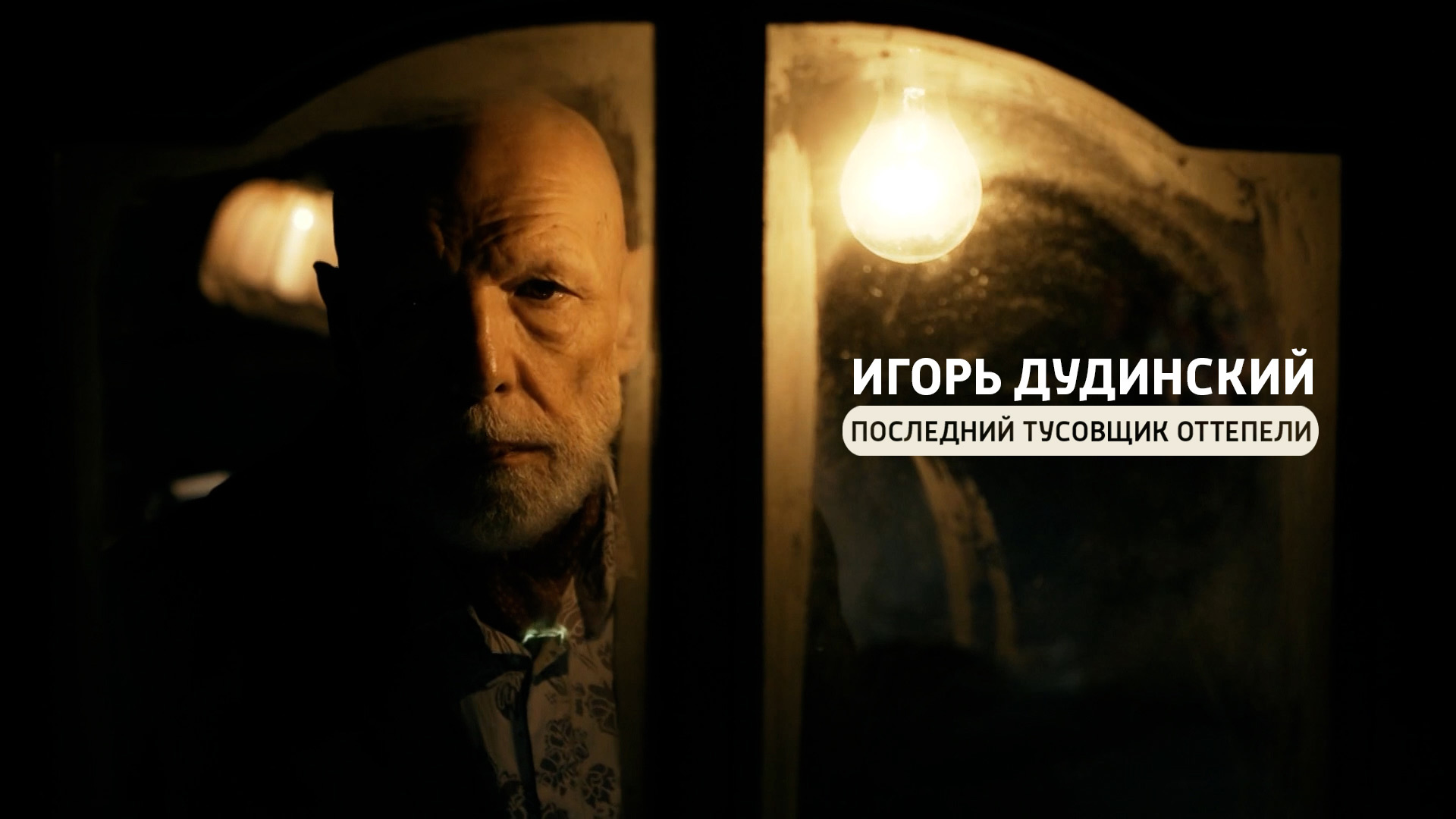 Игорь Дудинский. Последний тусовщик оттепели