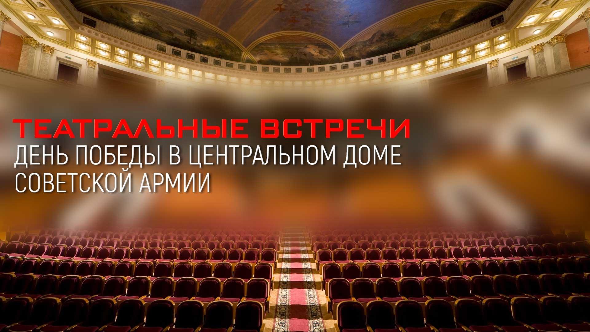 Театральные встречи. День Победы в Центральном доме Советской Армии