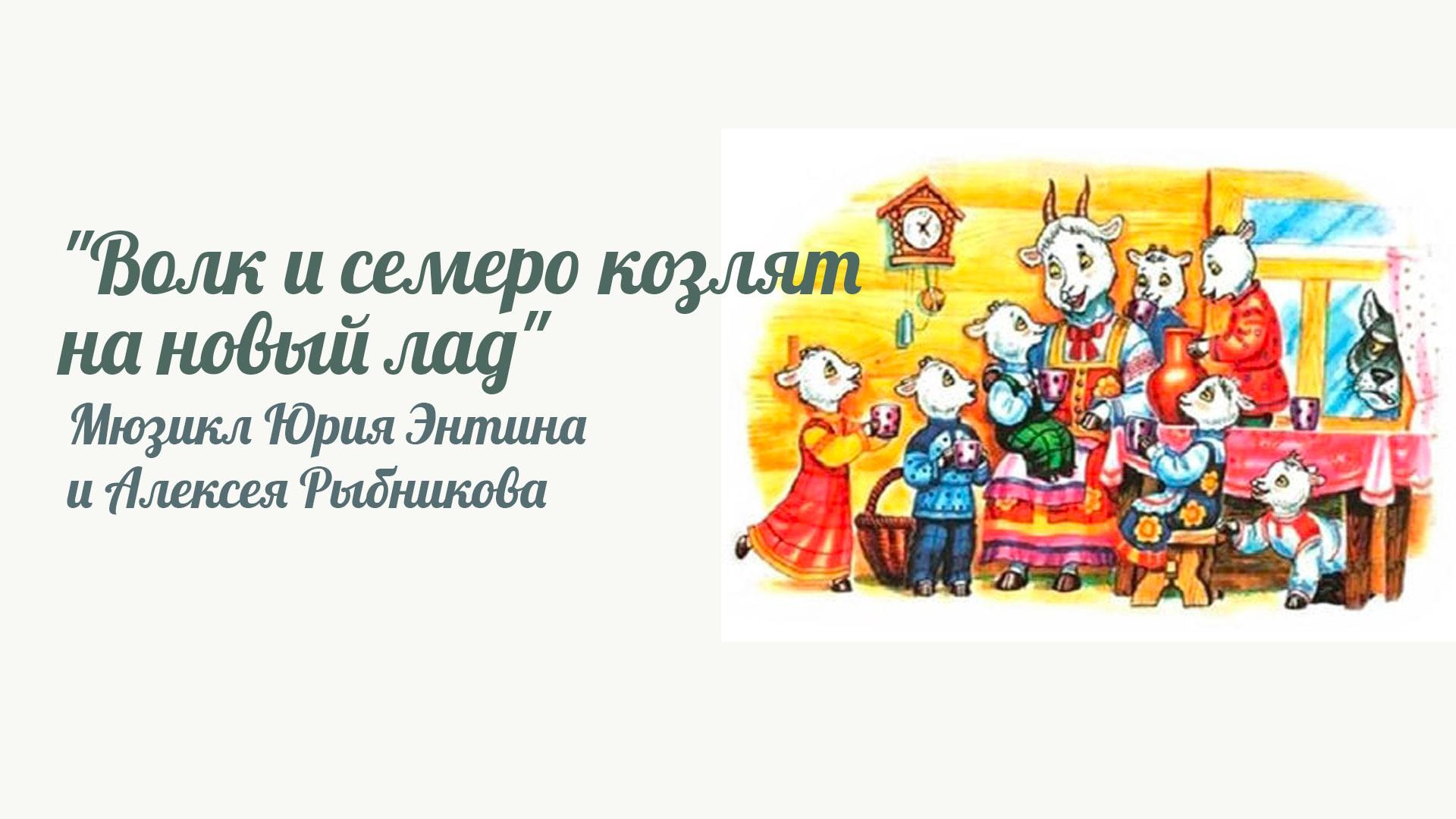 Волк и семеро козлят на новый лад. Мюзикл Юрия Энтина и Алексея Рыбникова