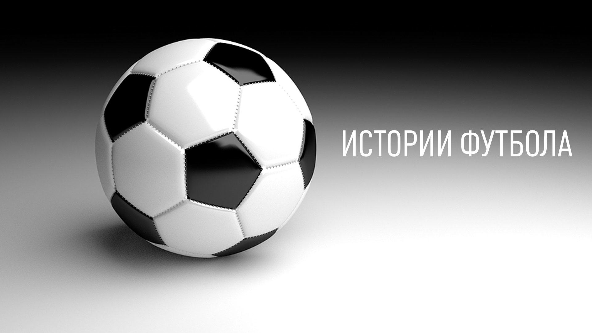 Истории футбола