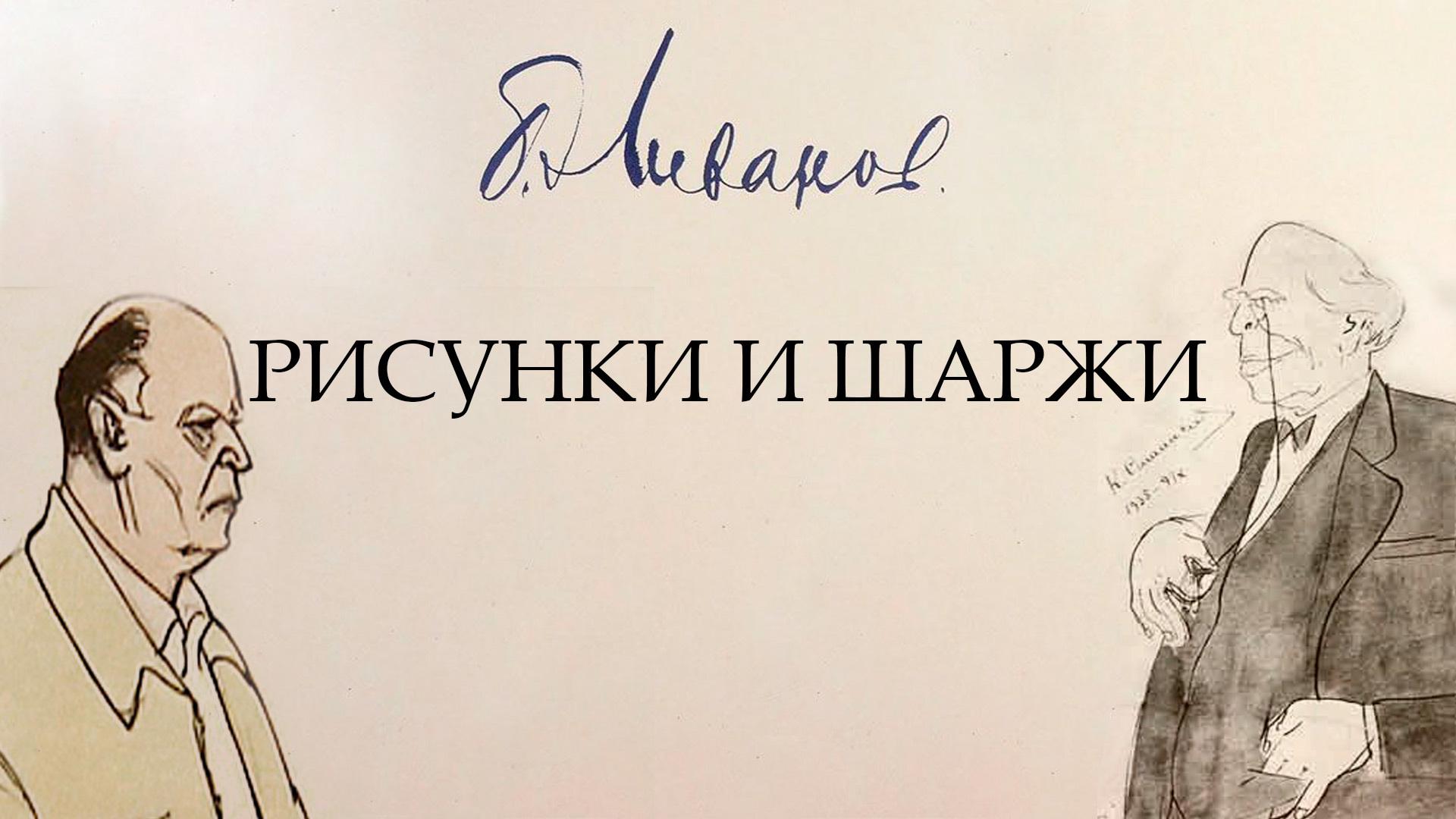 Рисунки и шаржи. Борис Ливанов