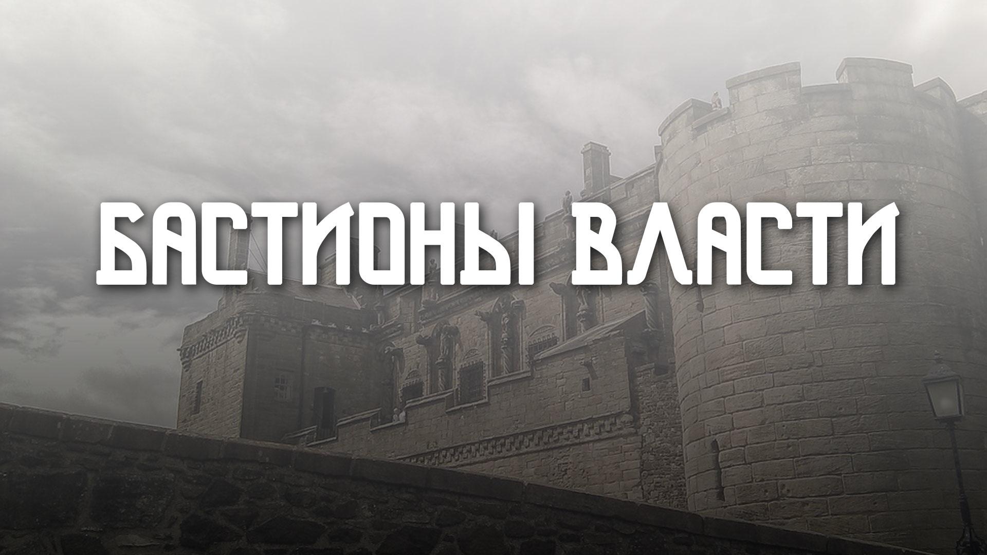Бастионы власти