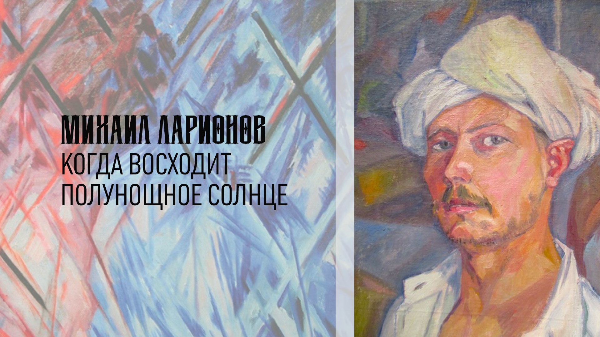 Михаил Ларионов. Когда восходит полунощное солнце