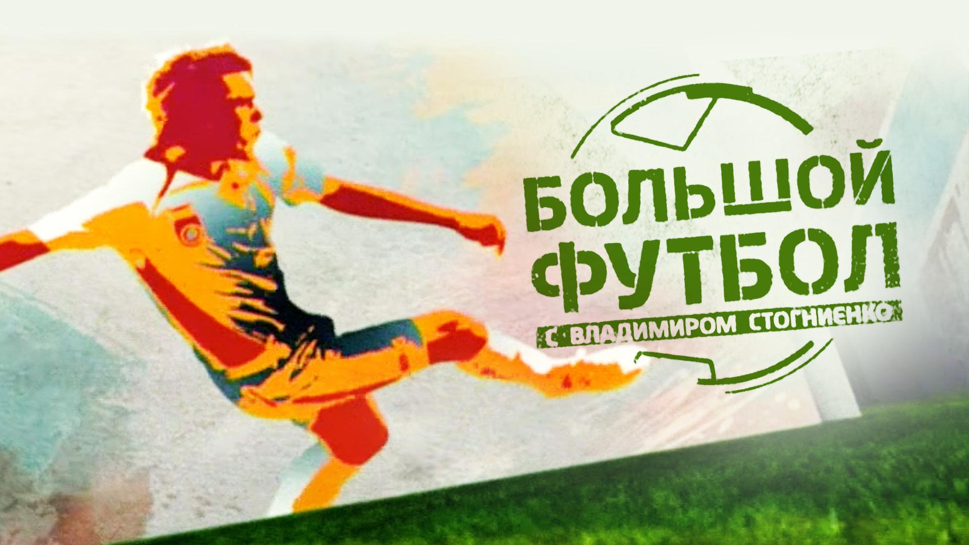 Большой футбол с Владимиром Стогниенко