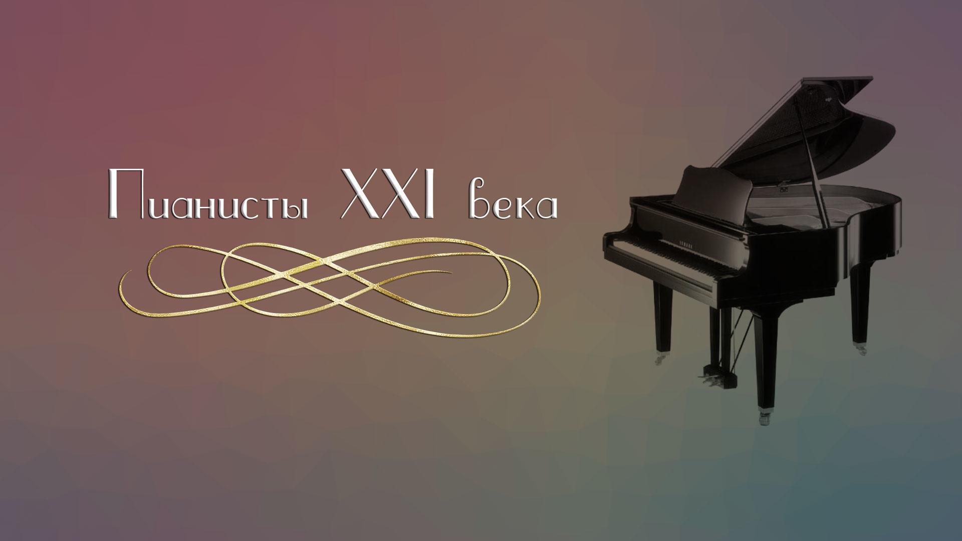 Пианисты XXI века
