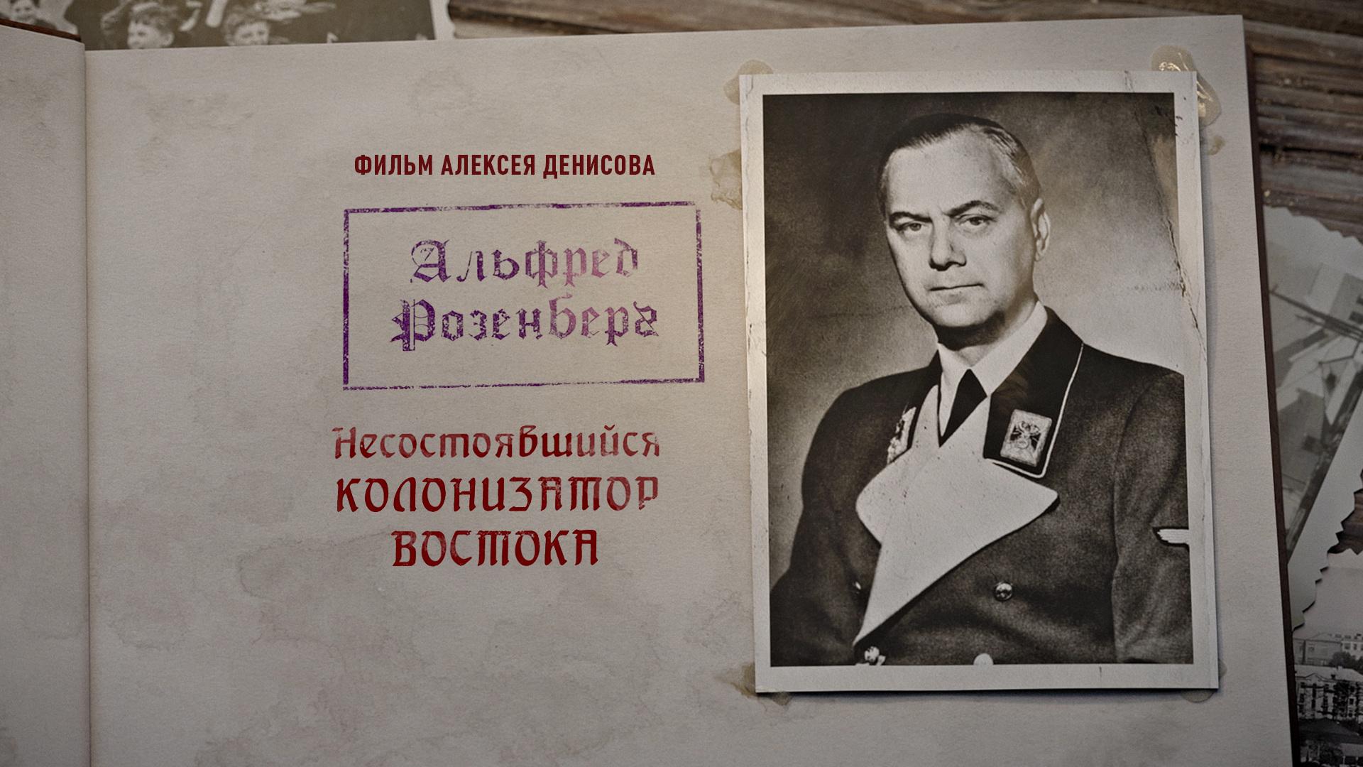 Альфред Розенберг. Несостоявшийся колонизатор Востока