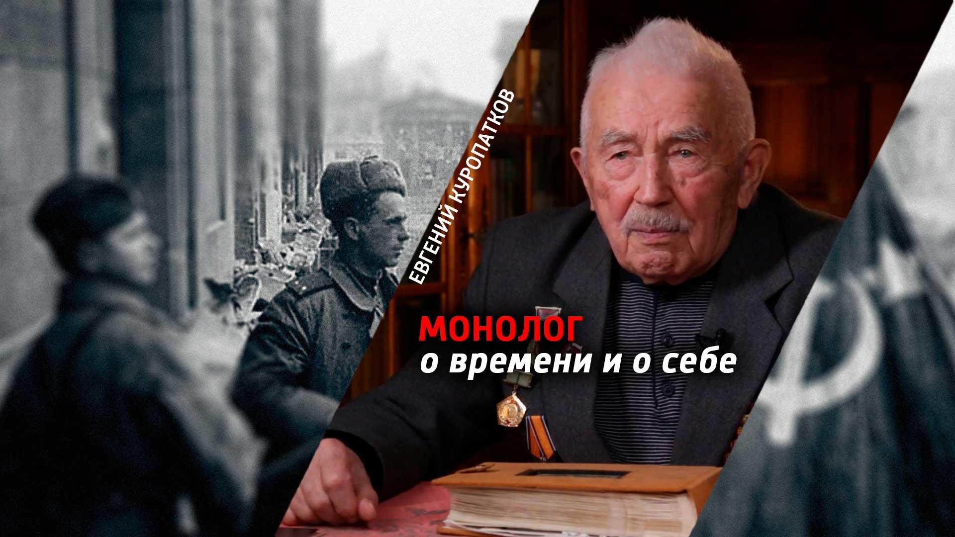 Евгений Куропатков. Монолог о времени и о себе