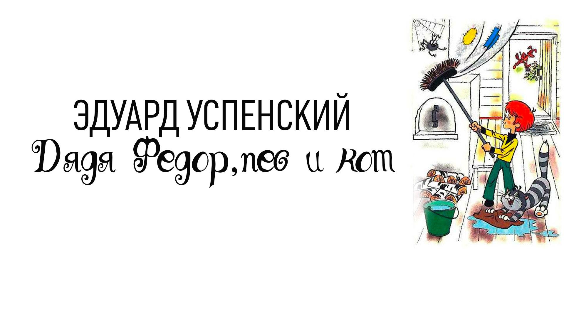 Эдуард Успенский. Дядя Федор, пес и кот