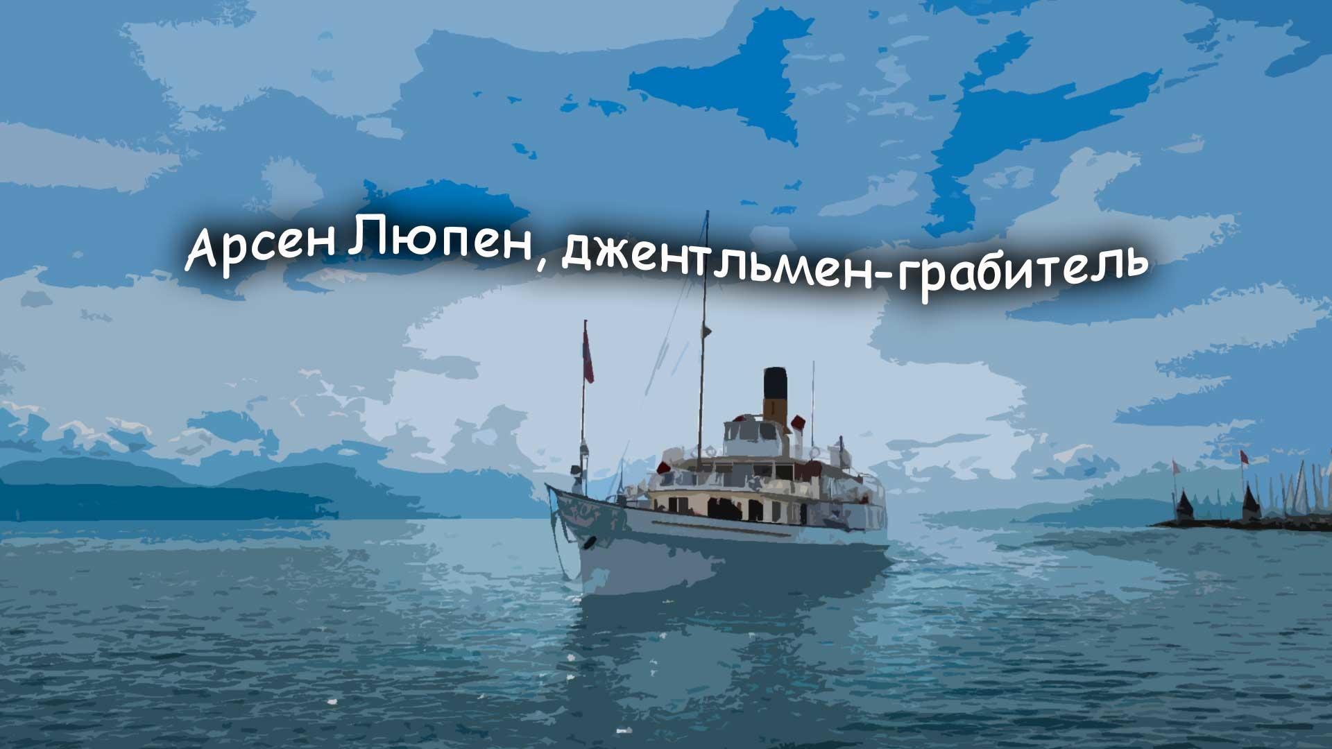 Морис Леблан. Арсен Люпен, джентльмен-грабитель