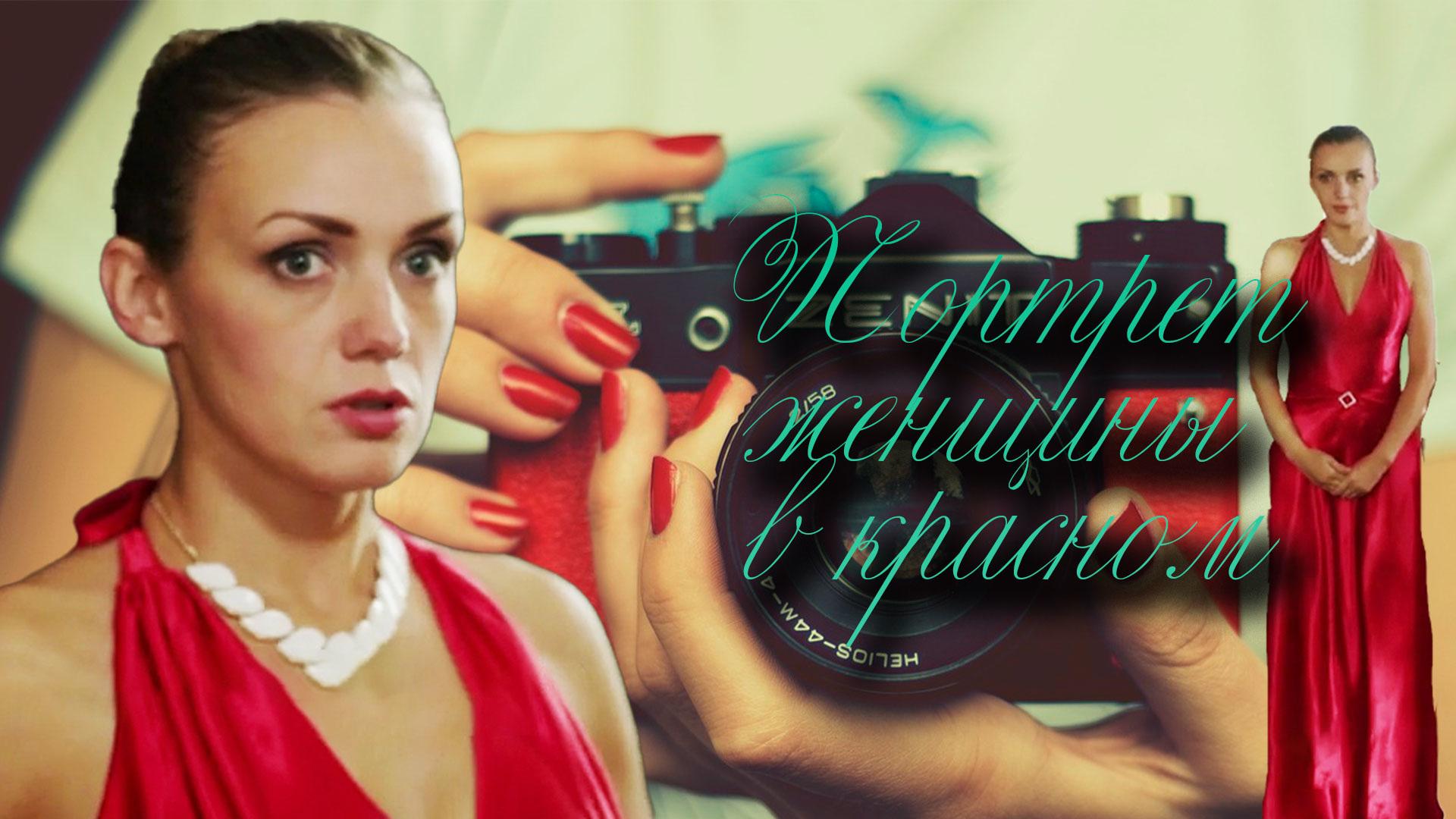 Портрет женщины в красном