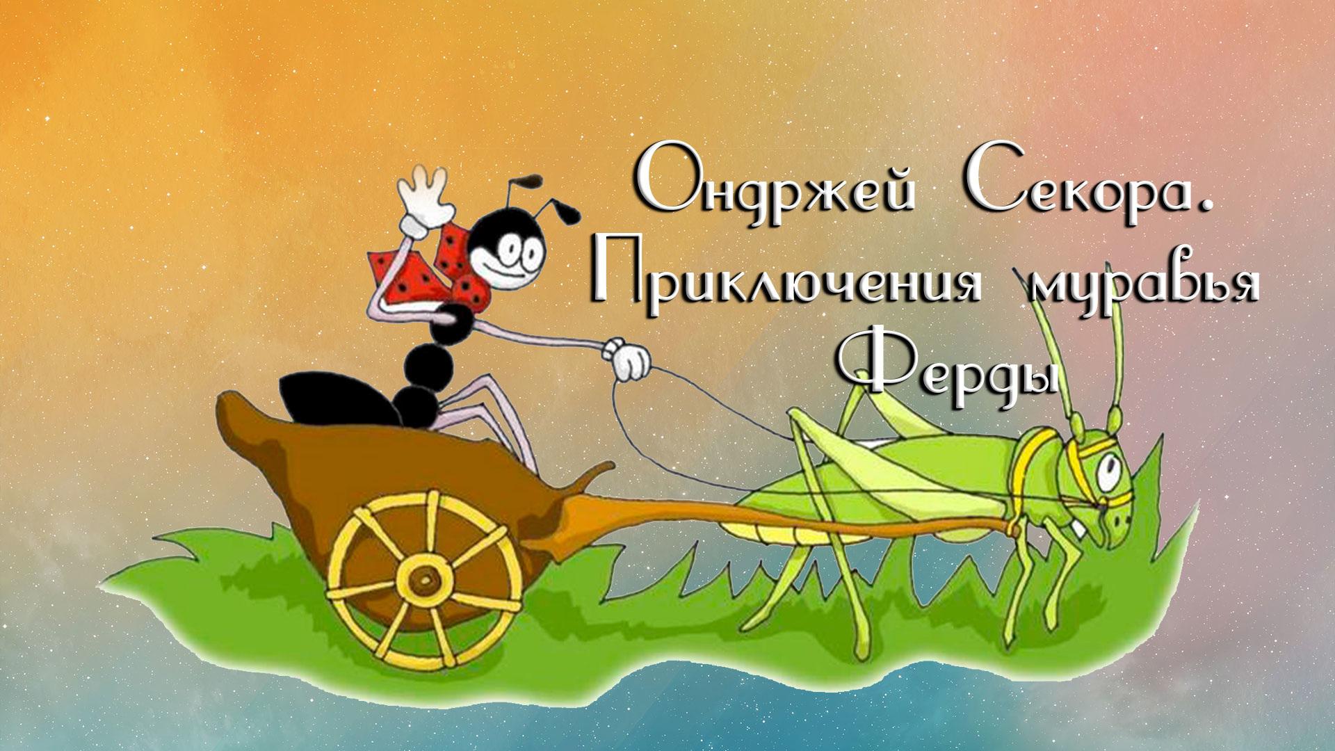 Ондржей Секора. Приключения муравья Ферды