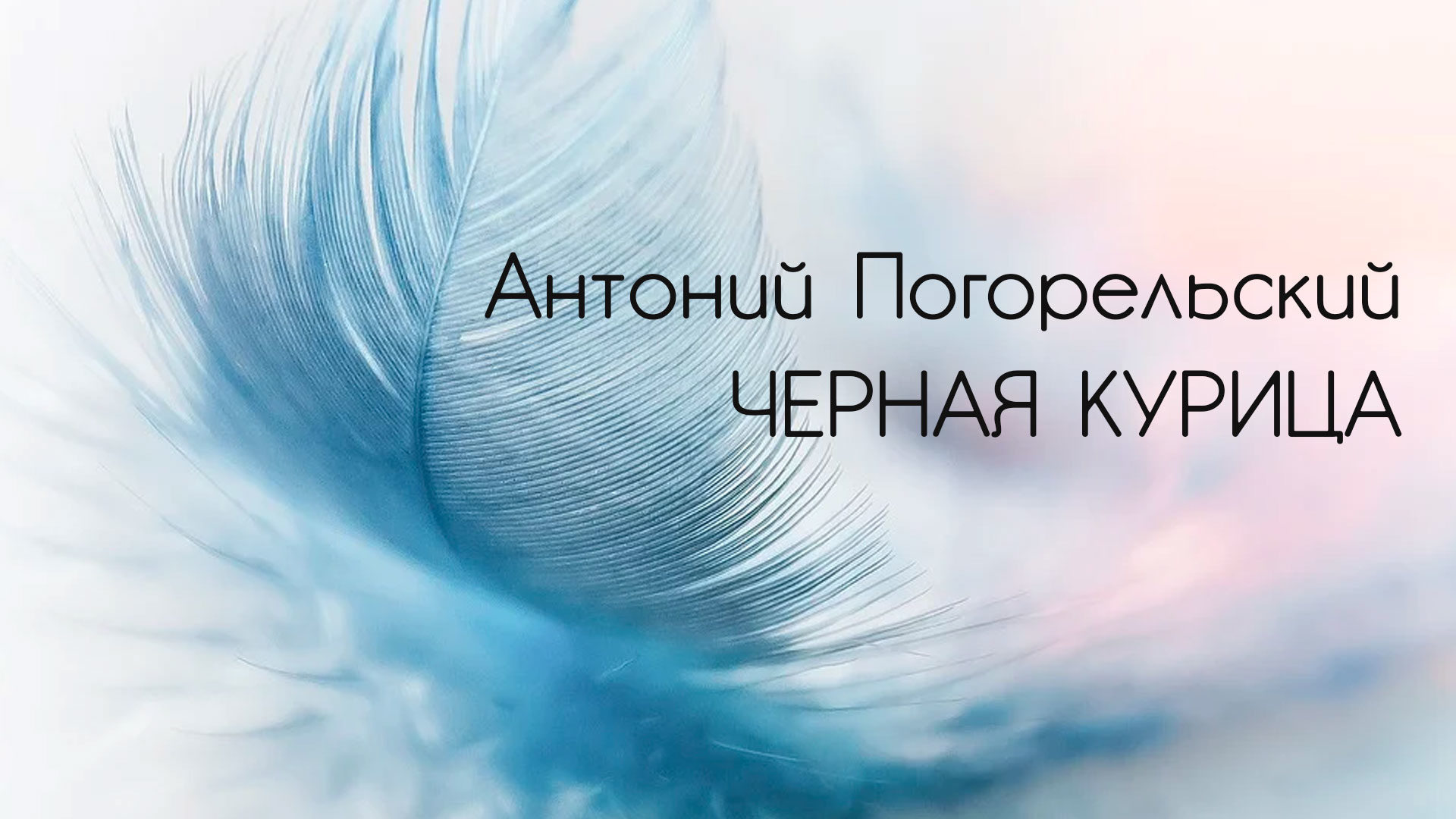 Антоний Погорельский. Черная курица