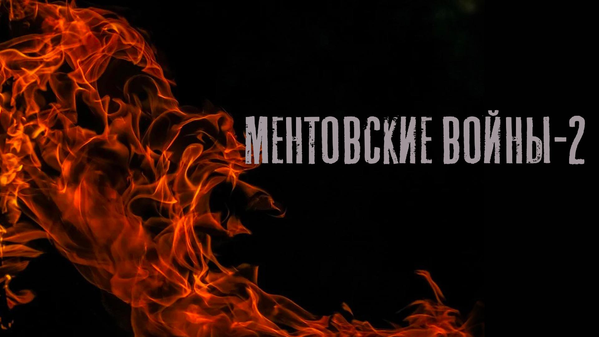 Ментовские войны-2