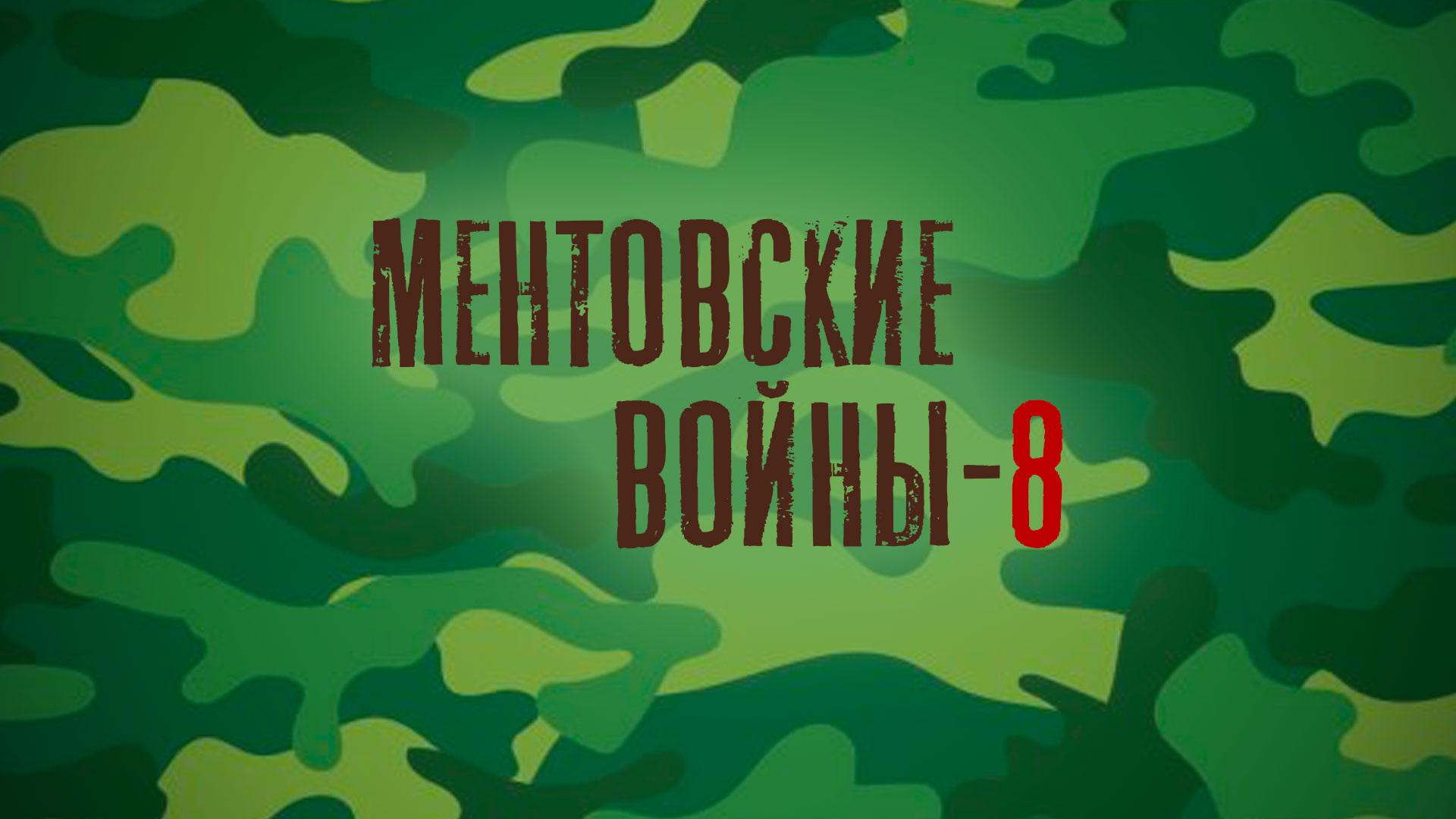 Ментовские войны-8