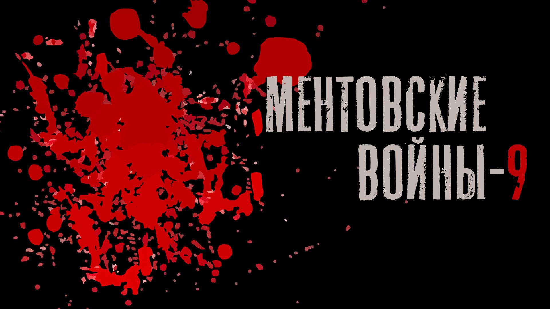Ментовские войны-9