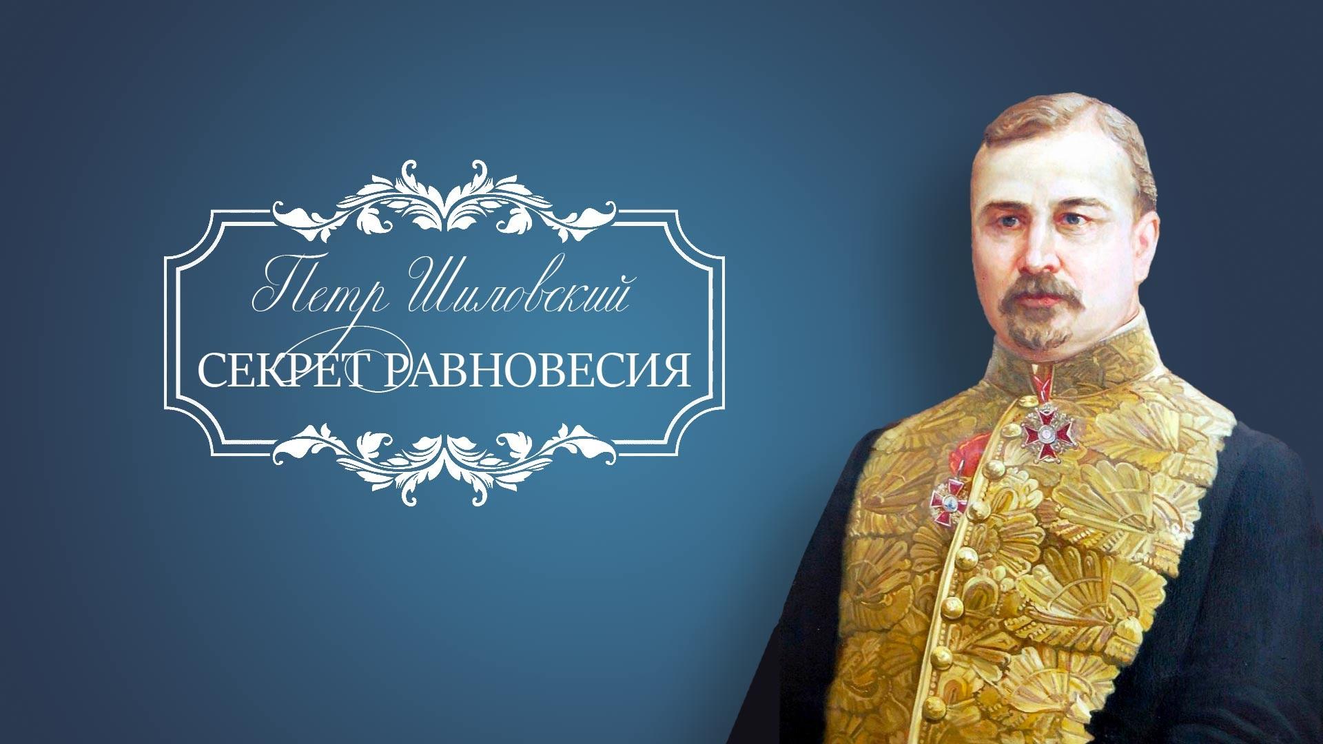 Петр Шиловский. Секрет равновесия