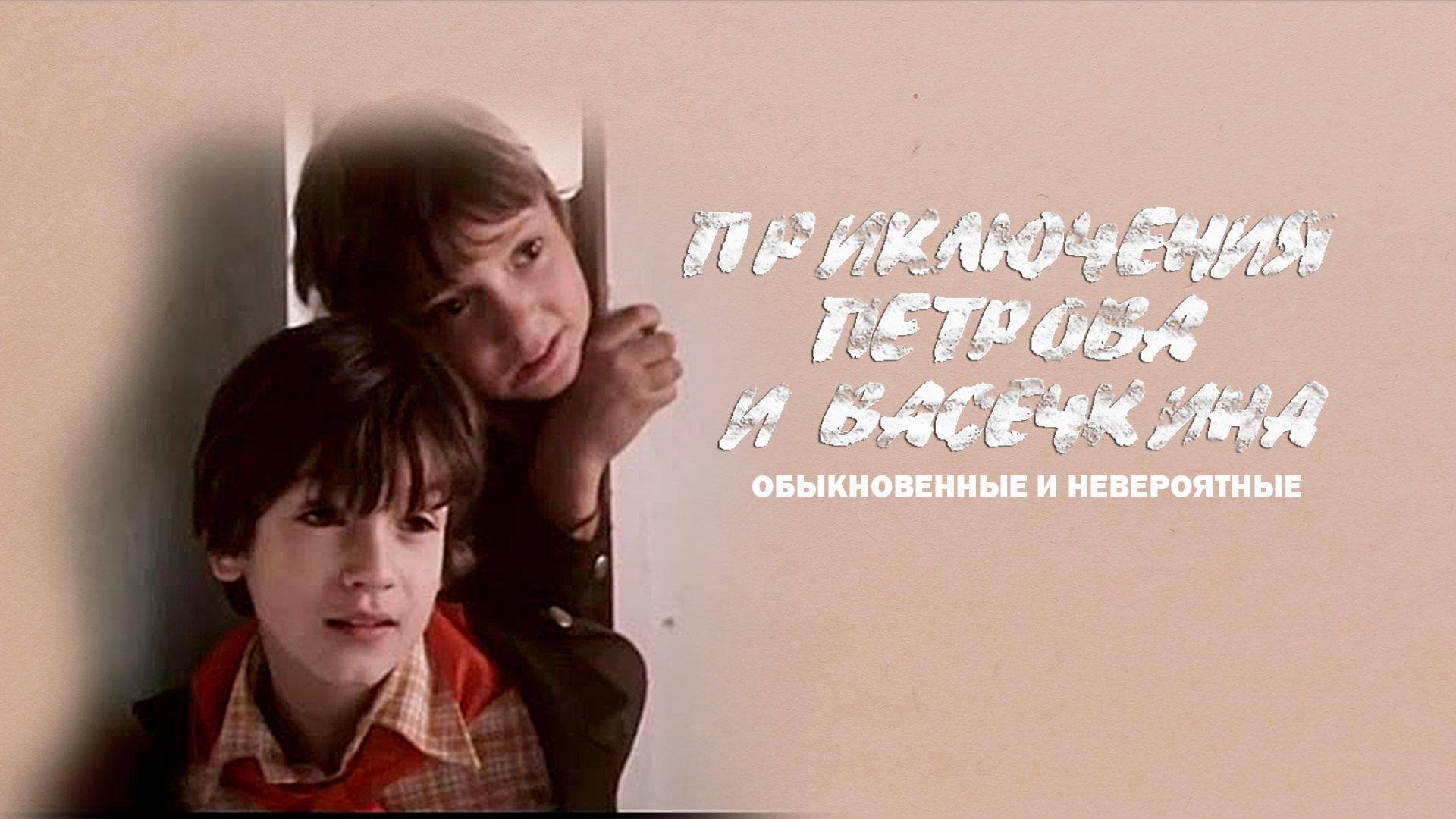 Приключения Петрова и Васечкина. Обыкновенные и невероятные