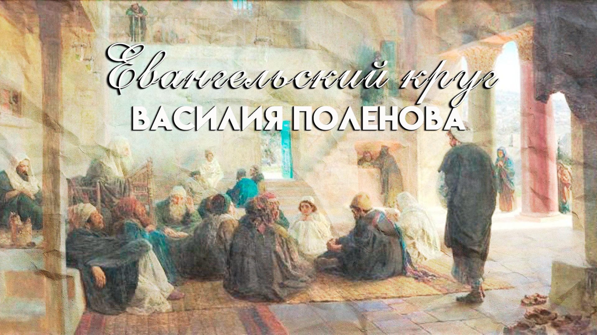 Евангельский круг Василия Поленова