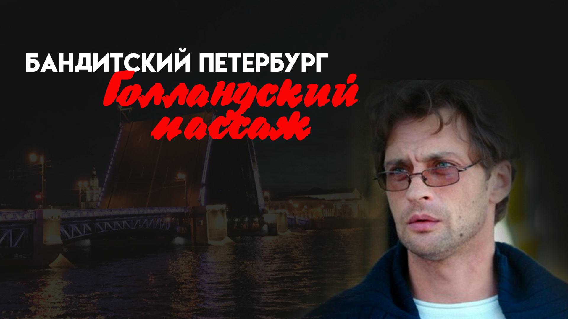 Бандитский Петербург. Голландский пассаж