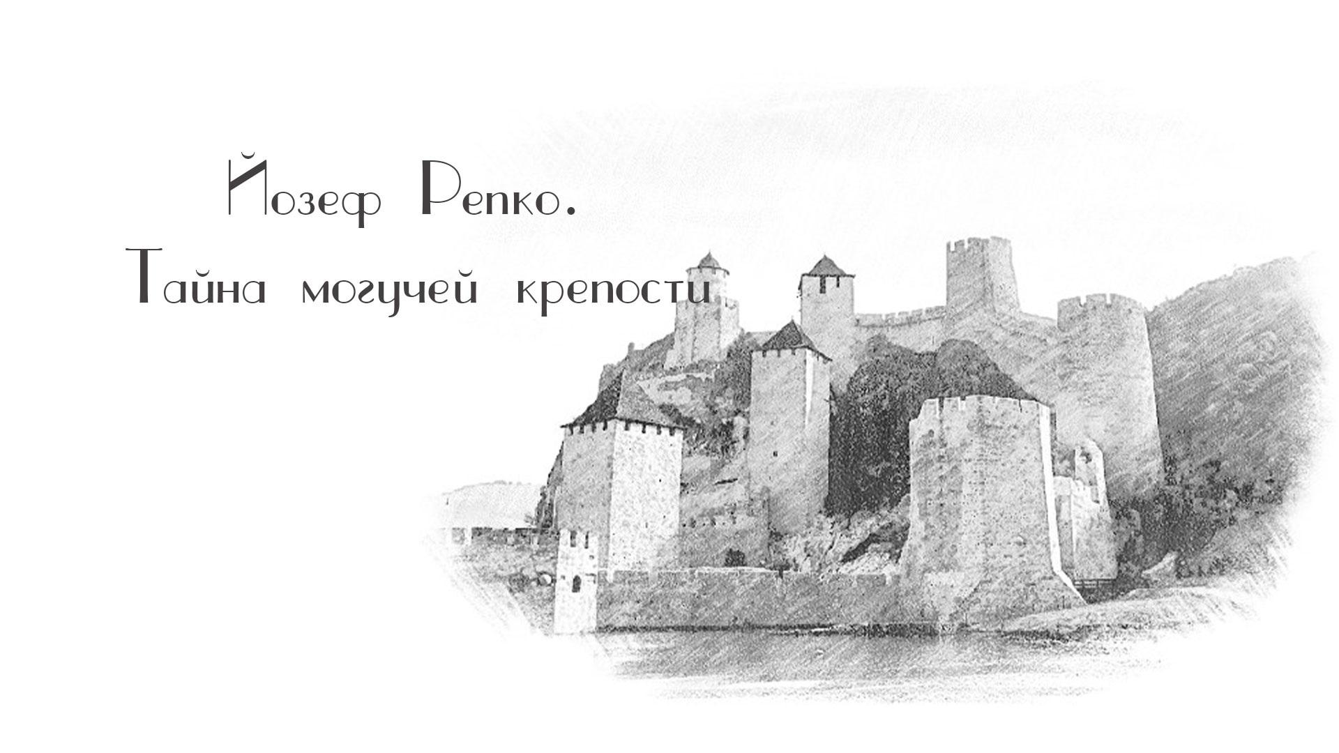 Йозеф Репко. Тайна могучей крепости