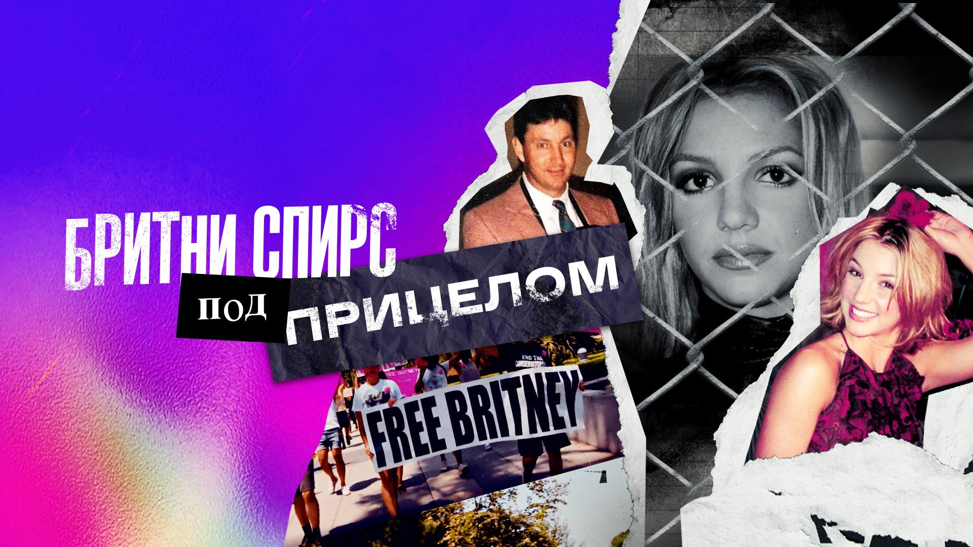 Бритни Спирс под прицелом
