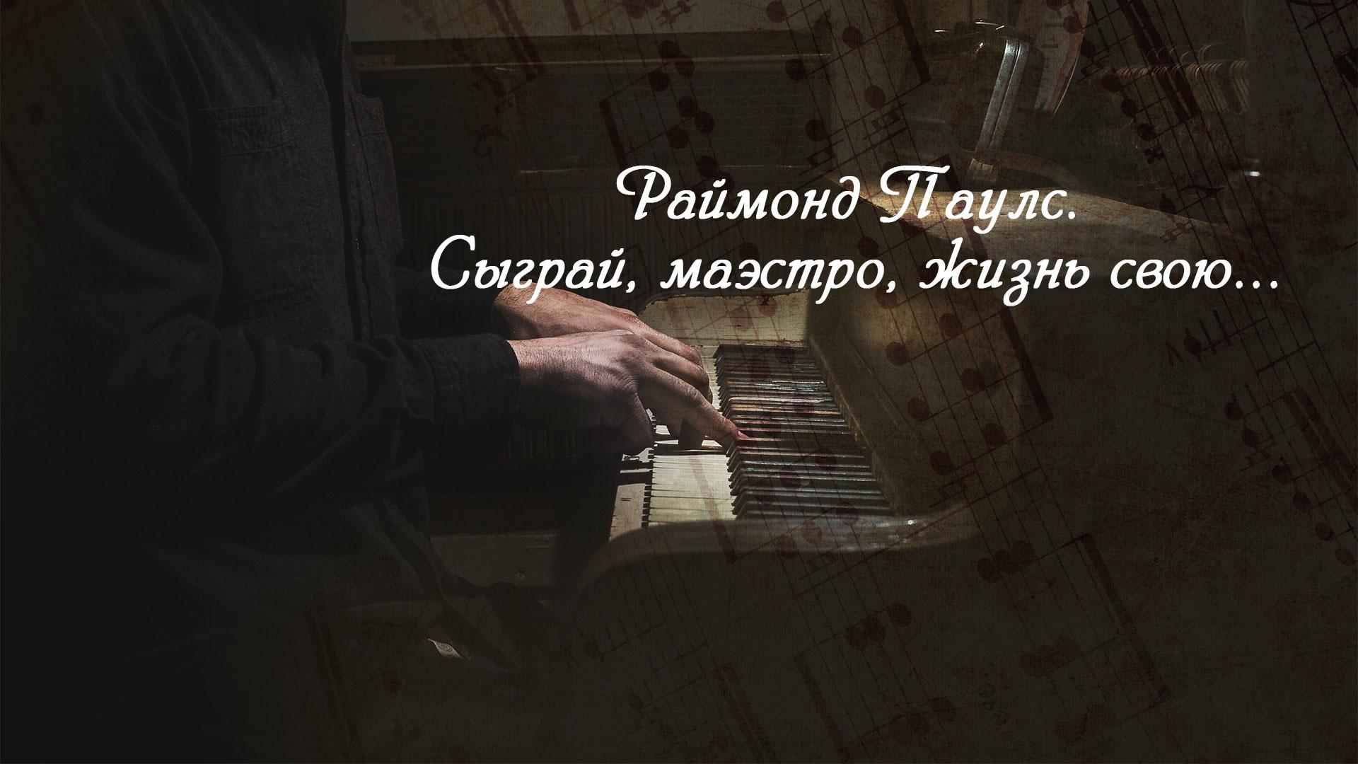 Раймонд Паулс. Сыграй, маэстро, жизнь свою...