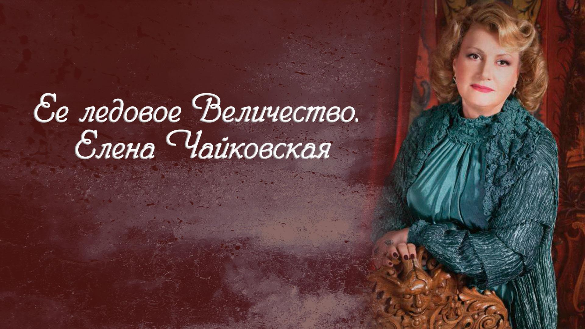 Ее ледовое Величество. Елена Чайковская
