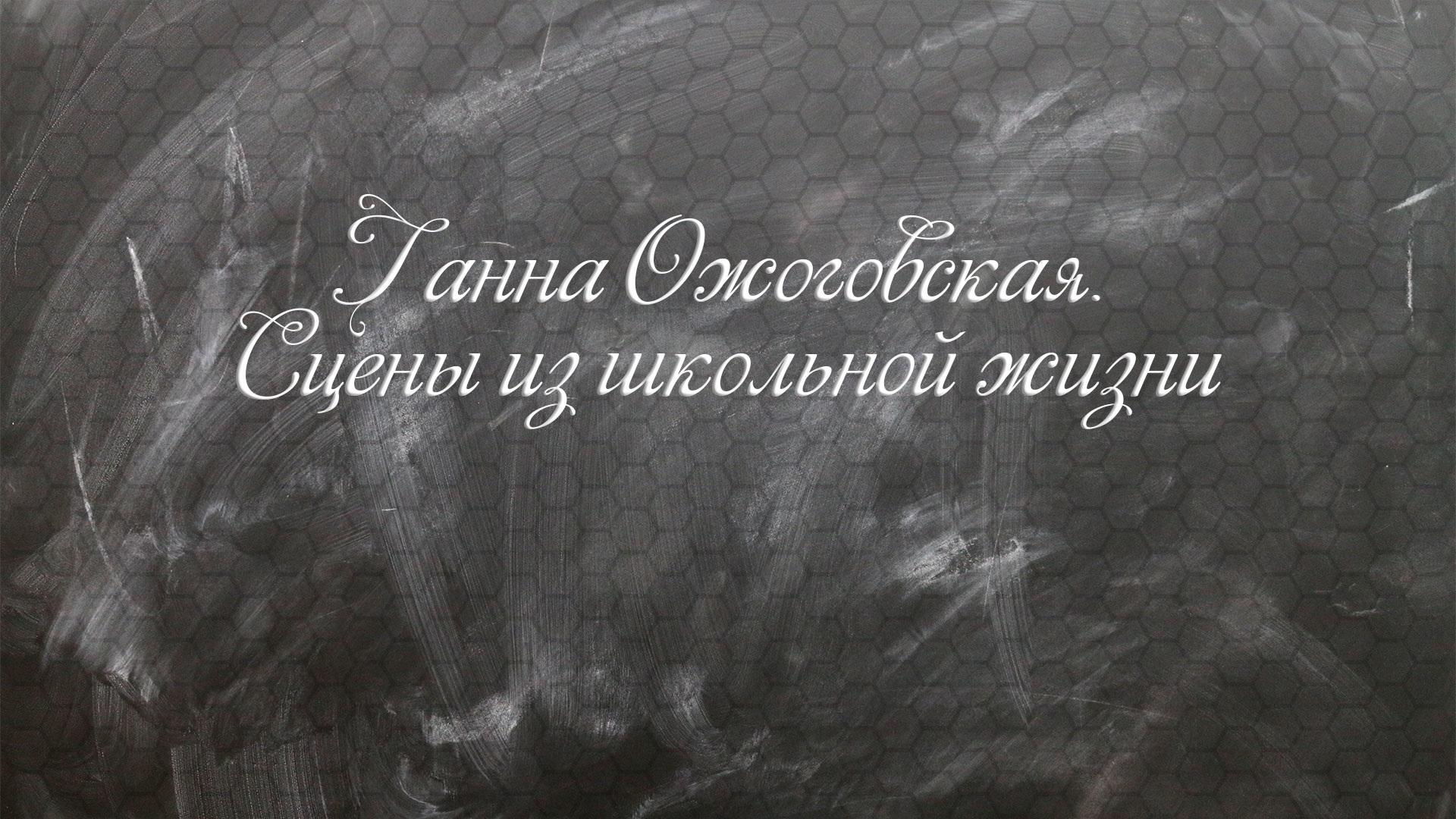 Ганна Ожоговская. Сцены из школьной жизни