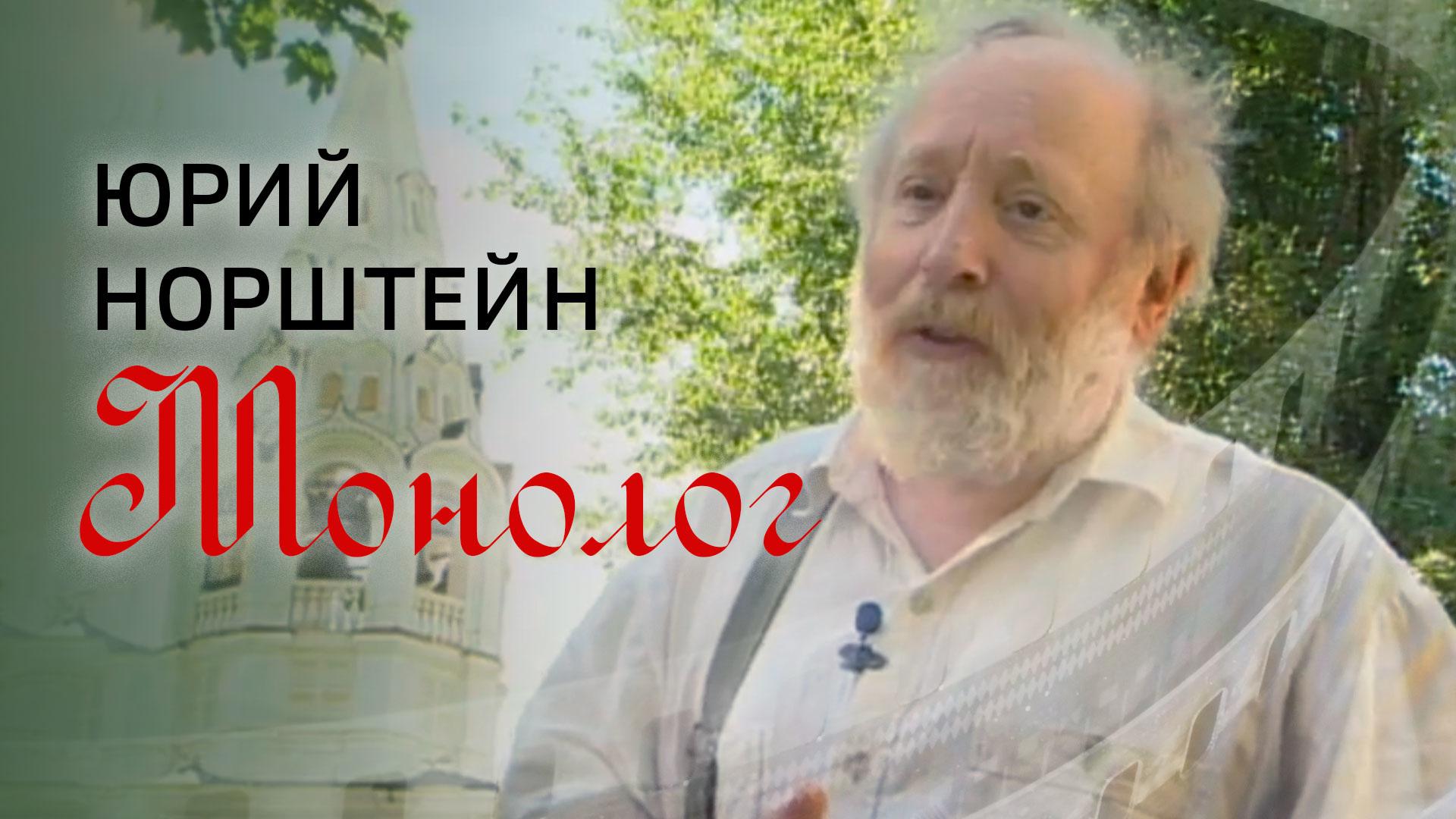 Юрий Норштейн. Монолог