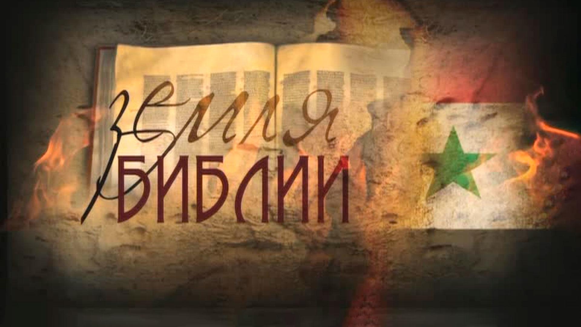 Земля Библии