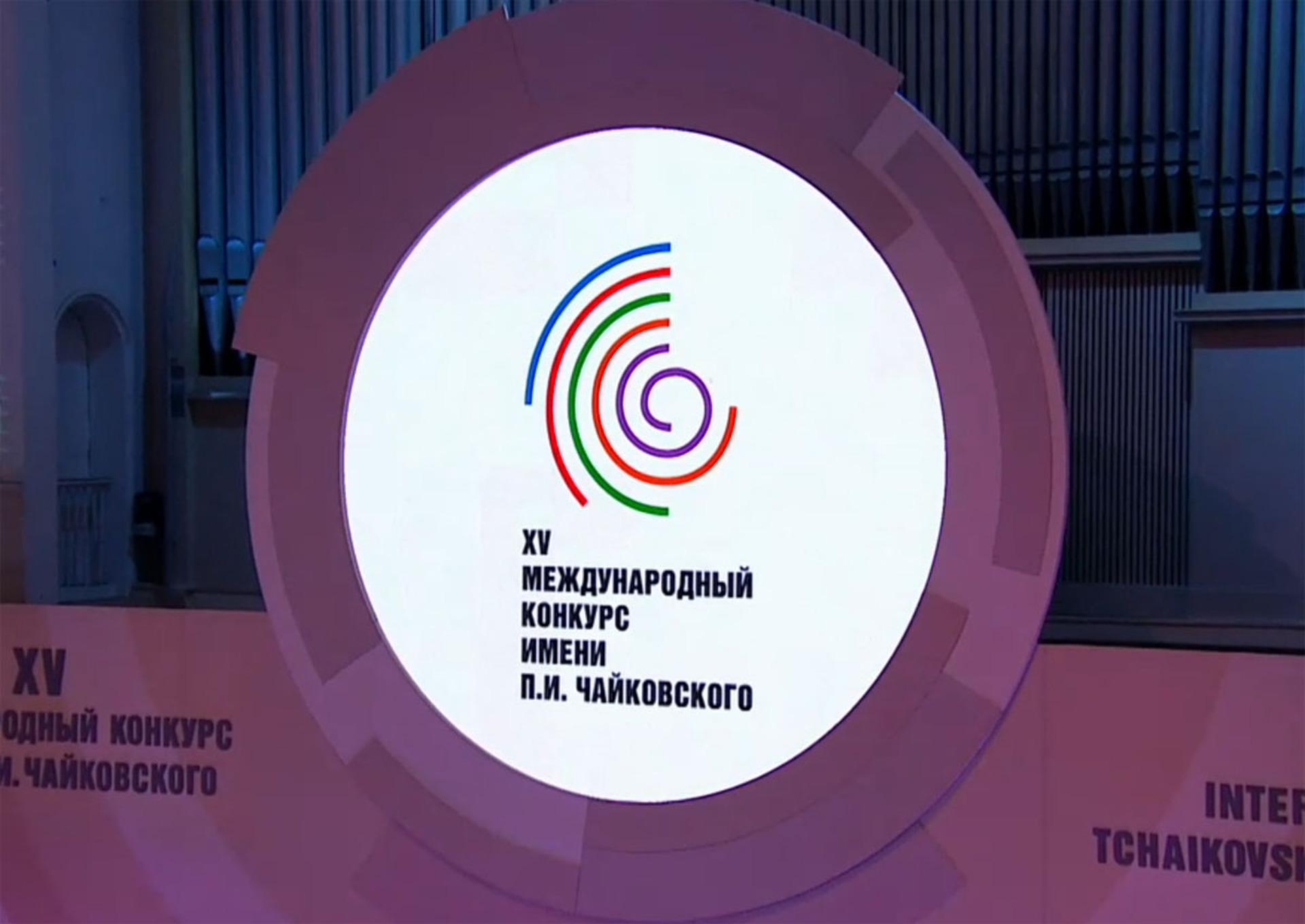 XV Международный конкурс имени П.И. Чайковского. Лауреаты и призеры