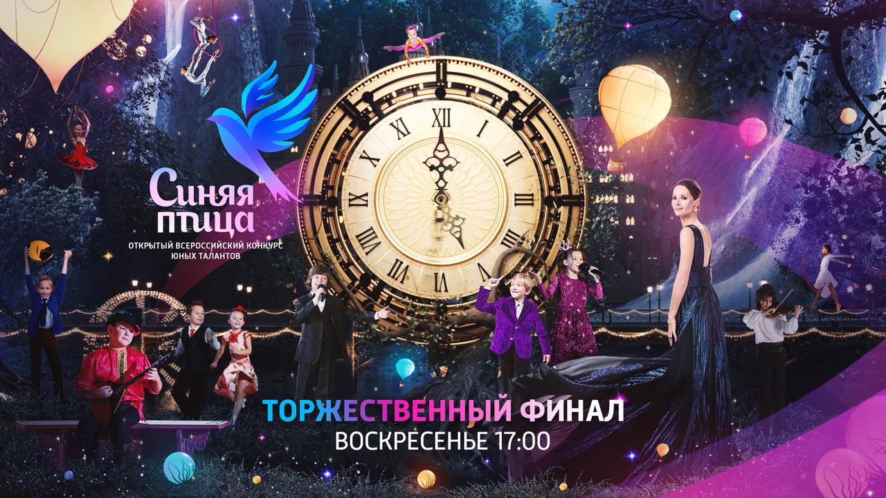 """Определились финалисты третьего сезона конкурса """"Синяя птица"""""""