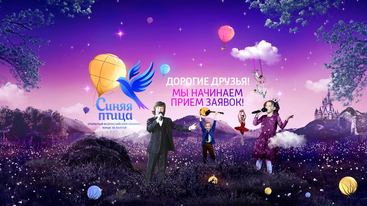 """""""Синяя птица"""" начинает прием заявок на участие в следующем сезоне"""
