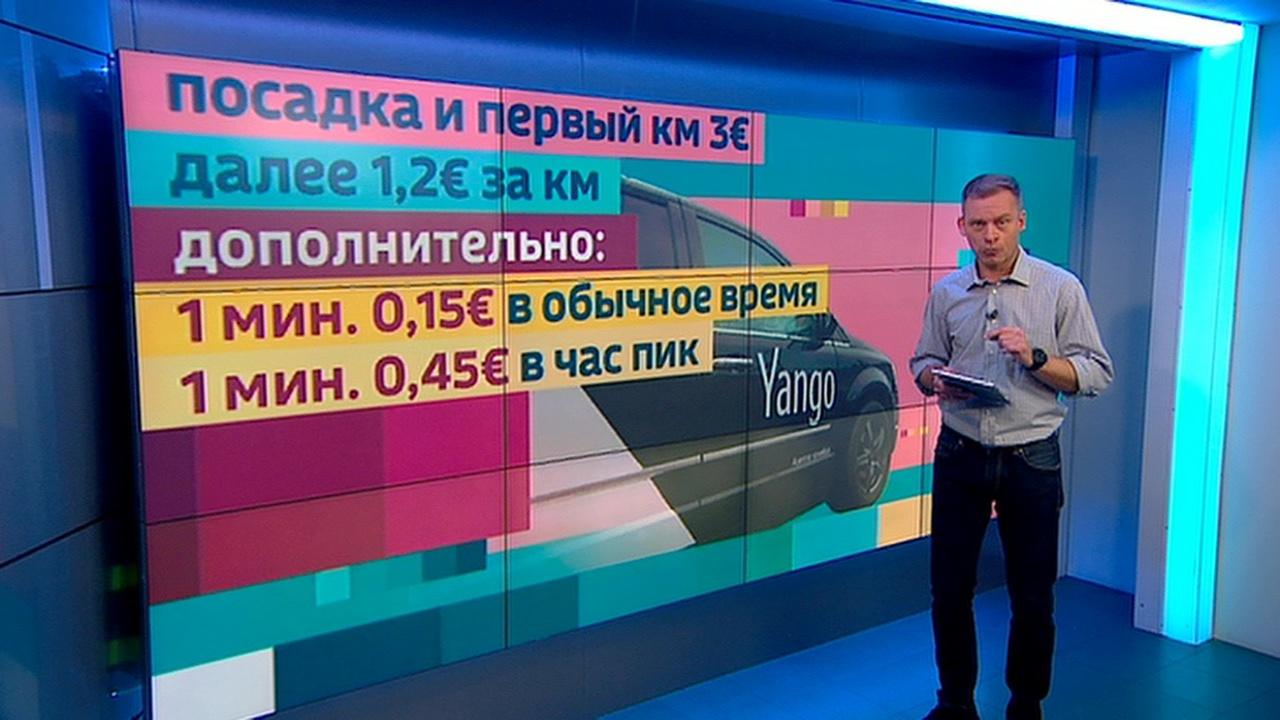 Вести.net: «Яндекс.Такси» заработало в Финляндии и присматривается к Африке