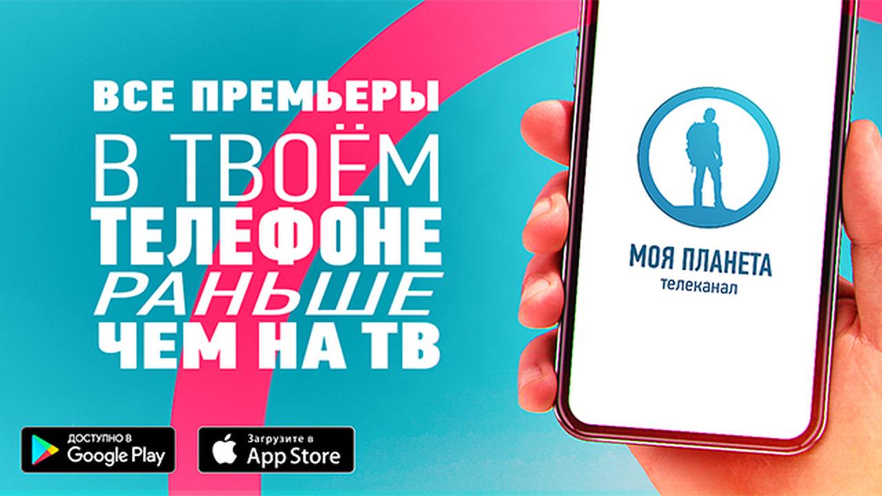 """""""Цифровое телевидение"""" выпустило мобильное приложение """"Моя Планета"""""""