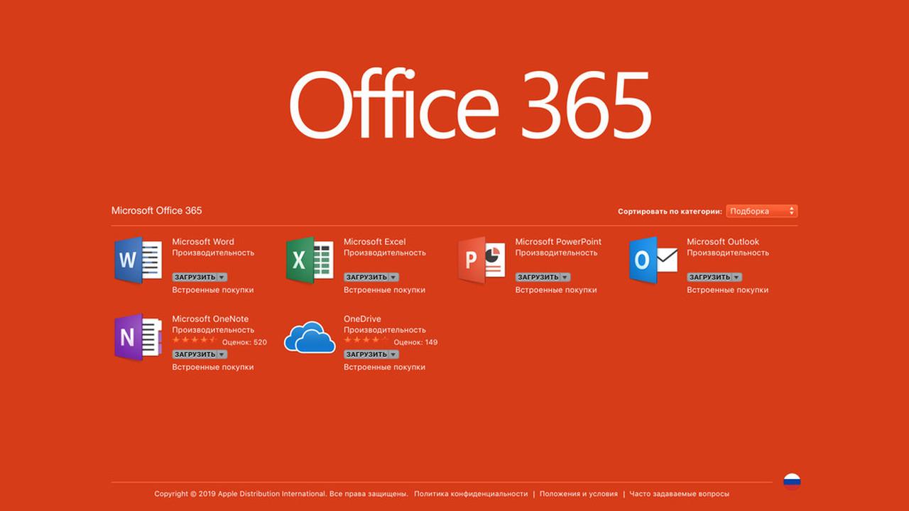 Владельцы Mac теперь могут скачать Microsoft Office прямо из App Store