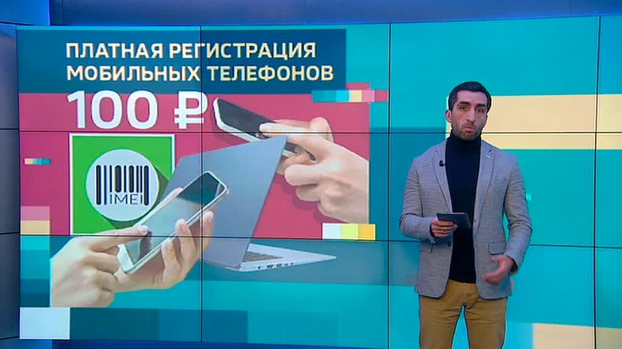 россиянам придется платить за регистрацию мобильников
