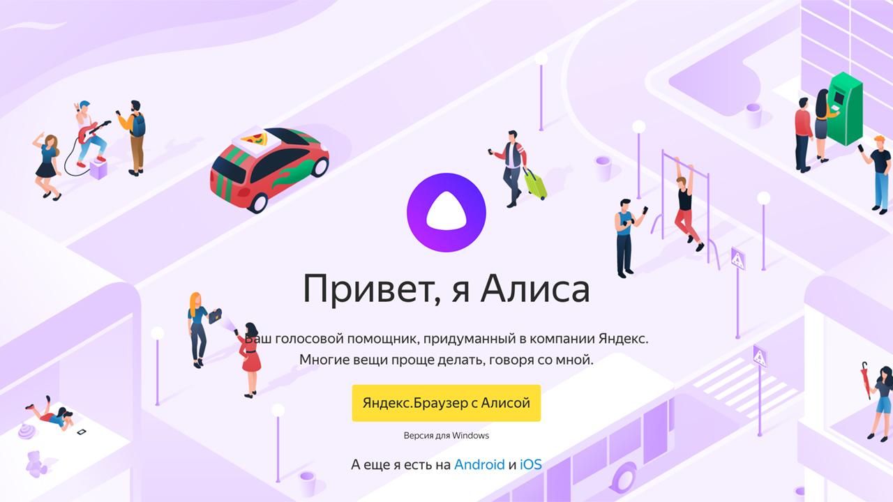 """Яндекс"" раскрыл ежедневную аудиторию ""Алисы"""