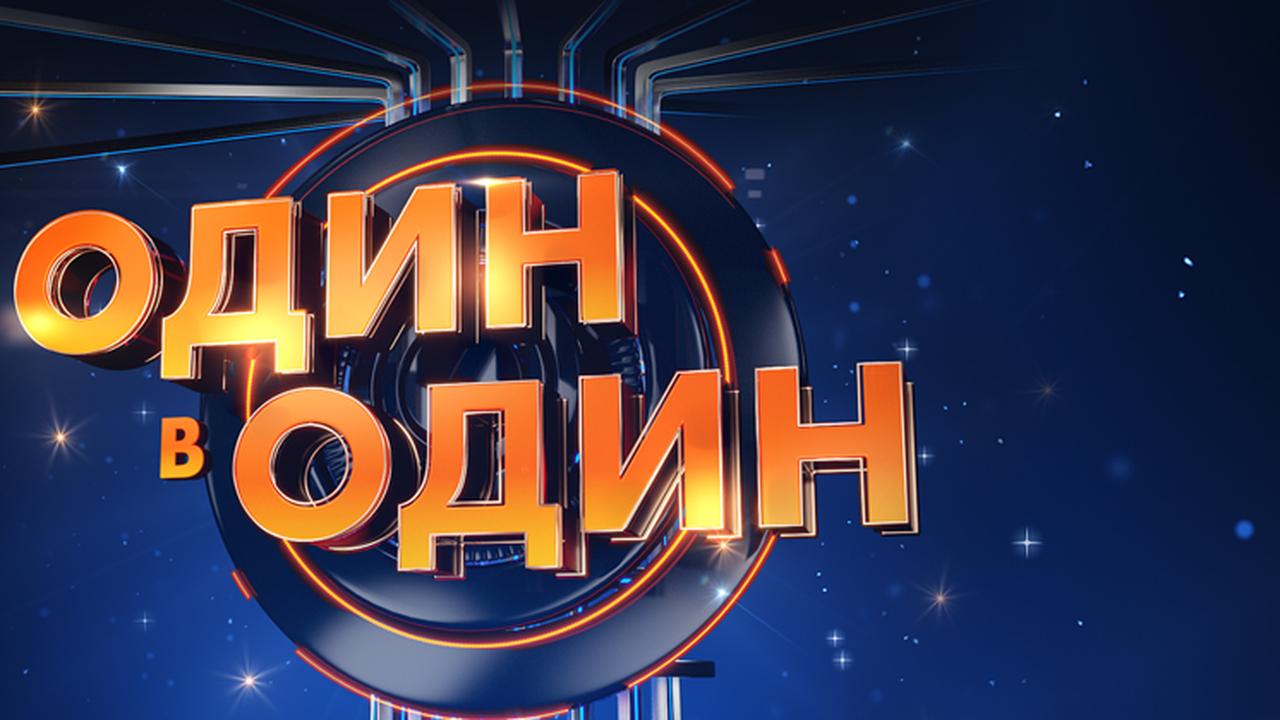 """""""Один в один"""" возвращается!"""
