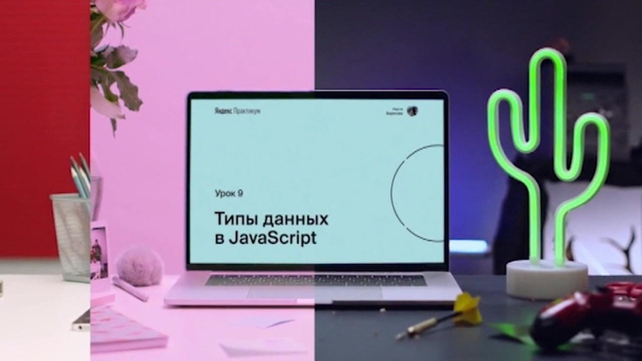 Яндекс запустил образовательный сервис Практикум