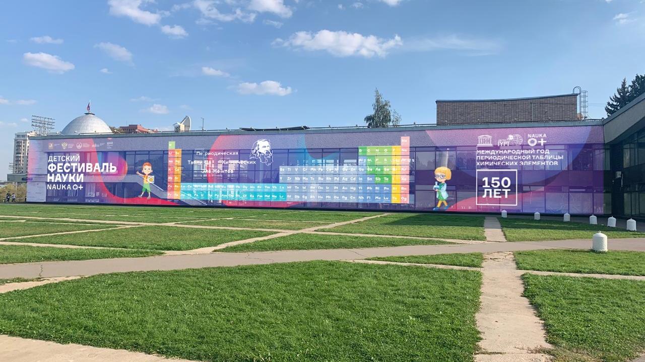 Самую большую в России таблицу Менделеева покажут на научном фестивале NAUKA 0+ в Москве