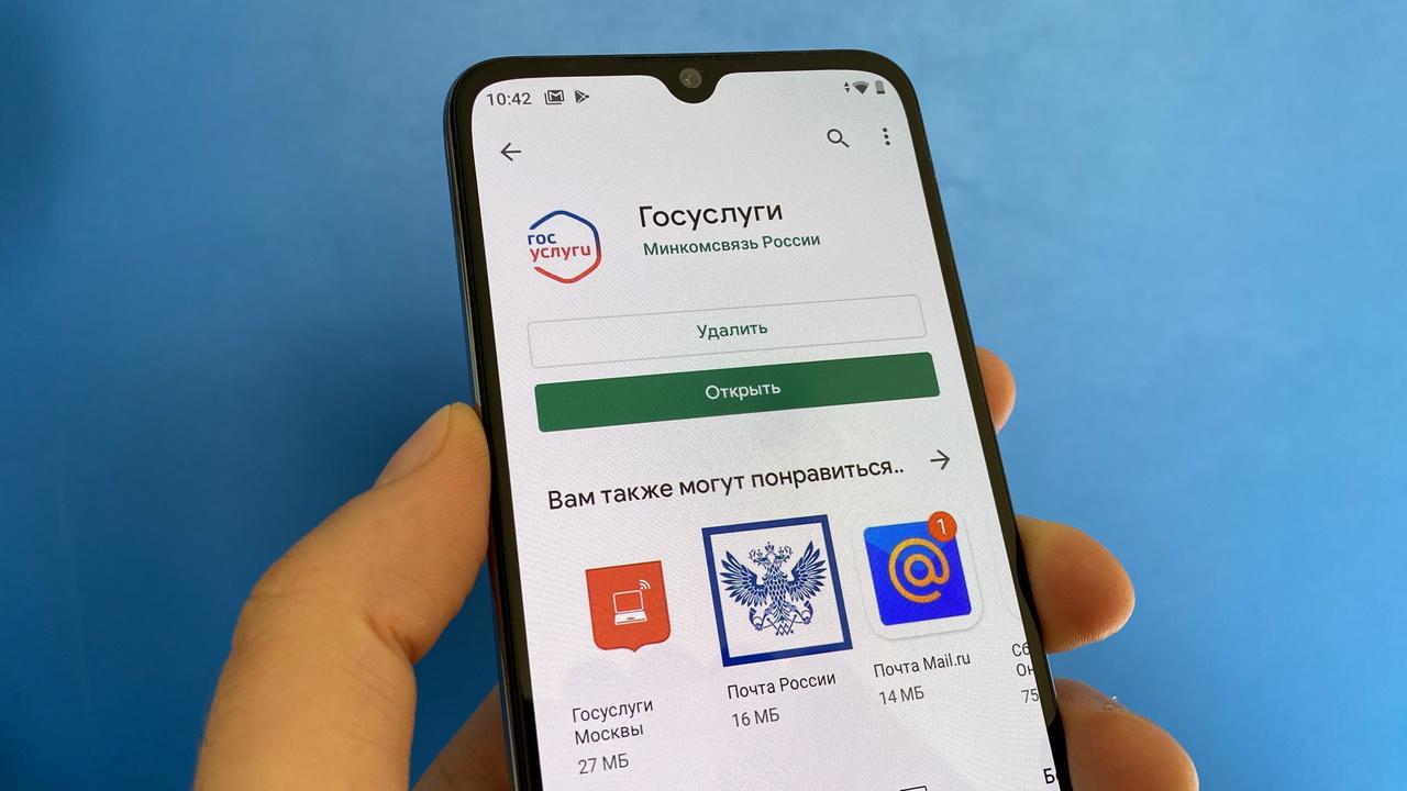 Портал госуслуг упростил оплату пользователям Android