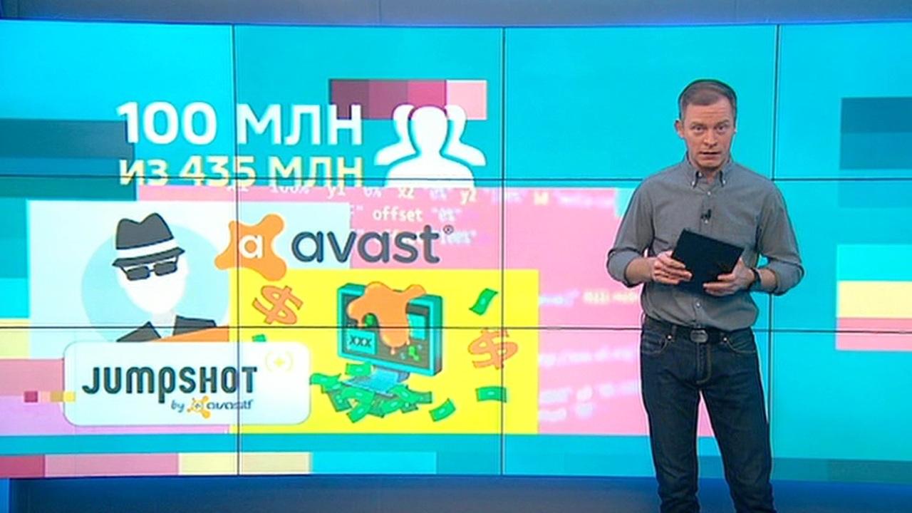 Вести.net: антивирус Avast собирает и продает данные о пользователях