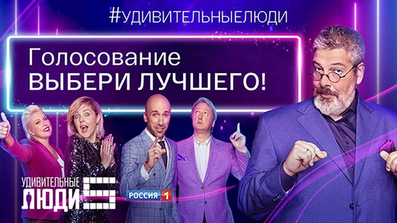 """Телеканал """"Россия"""" запускает TikTok-челлендж по мотивам шоу #УдивительныеЛюди"""