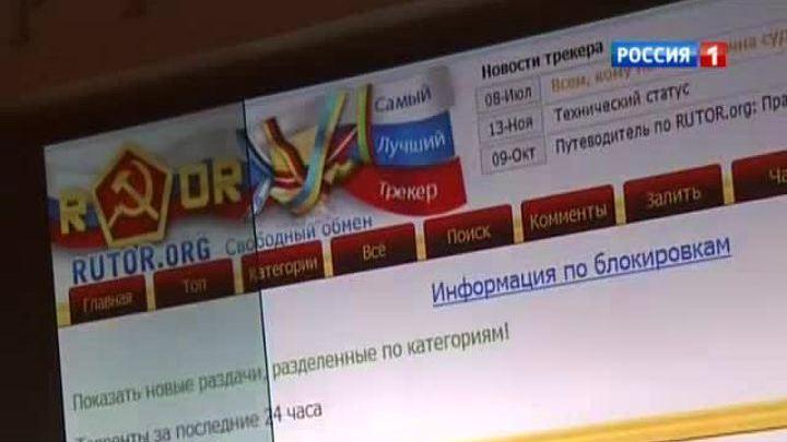 СФодобрил блокировку «зеркал» запрещенных интернет-ресурсов