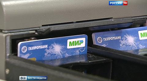 Банки врываются в российский