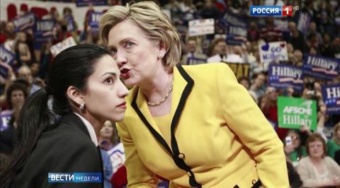 Хиллари и Хума Абедин кое-что утаили