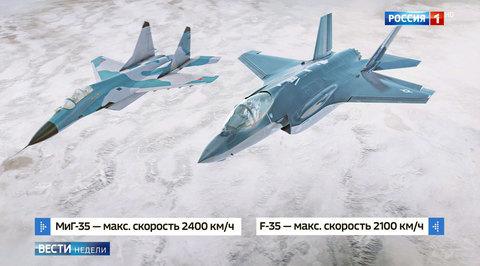 Путину понравился новый МиГ-35