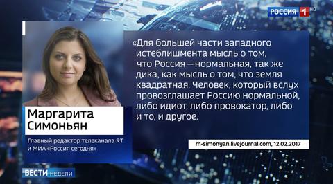 Симоньян: для Запада то, что Россия нормальная, так же дико, как мысль о квадратной Земле