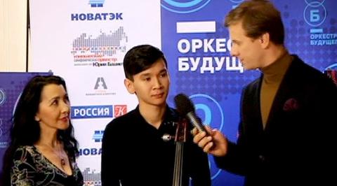 Оркестр будущего. Прослушивание в Екатеринбурге
